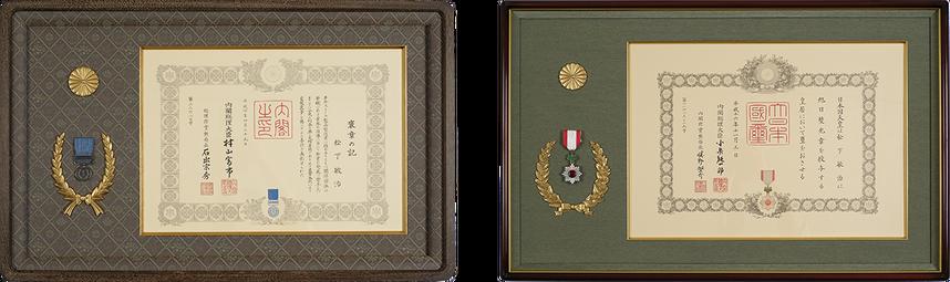 (左)平成7年4月29日 藍綬褒章 受賞 (右)平成16年11月3日 旭日雙光章 受賞