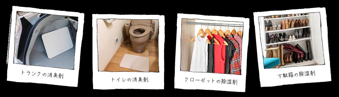 クローゼット、トイレ、家具の隙間等に立て掛け消臭