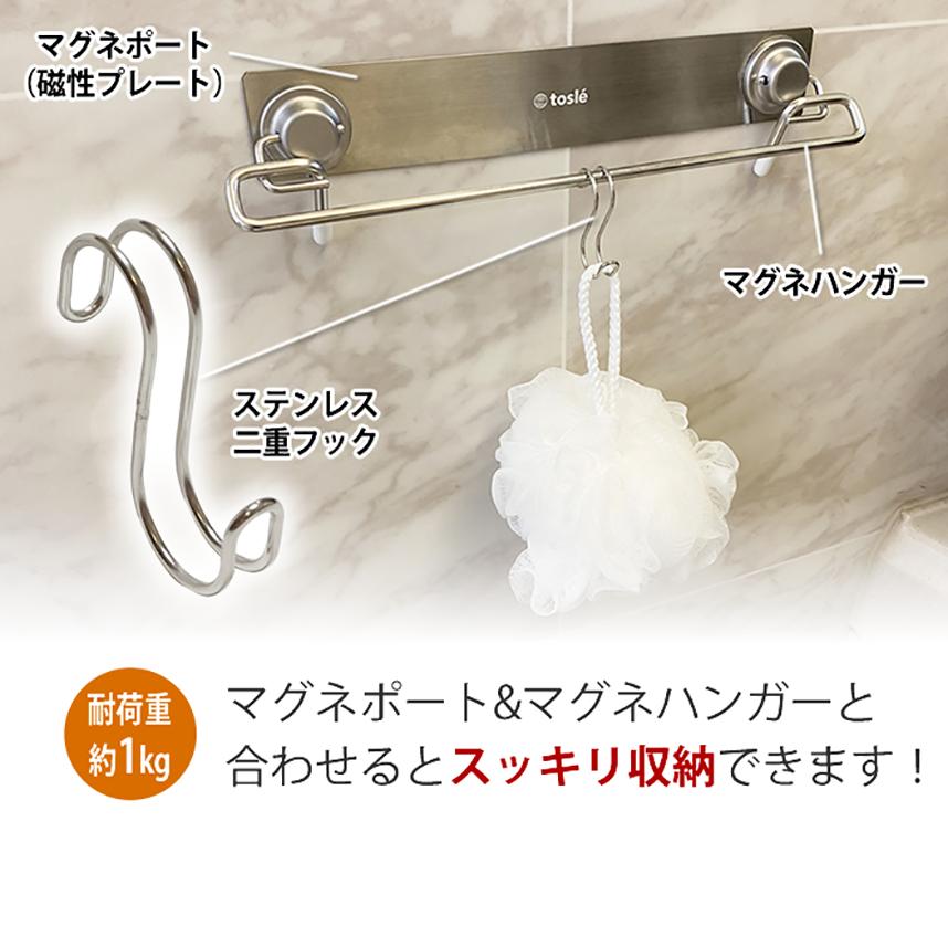 浴室などの壁面にマグネポート(磁性プレート)と合わせるとスッキリ収納できます!