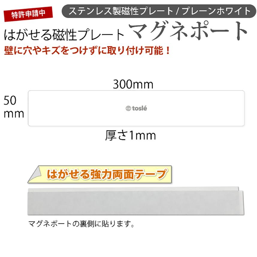 はがせる磁性プレート マグネポートプレーンホワイト