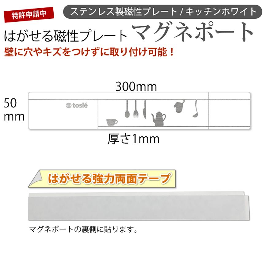 はがせる磁性プレート マグネポート キッチンホワイト
