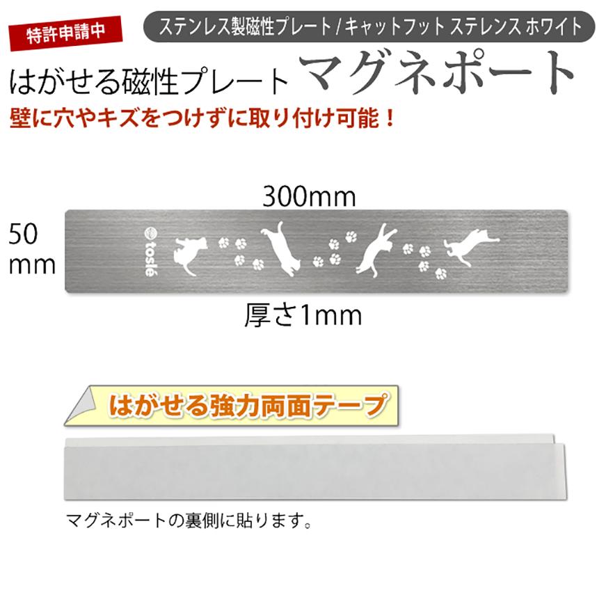 はがせる磁性プレート マグネポート キャットフットステンレスホワイト