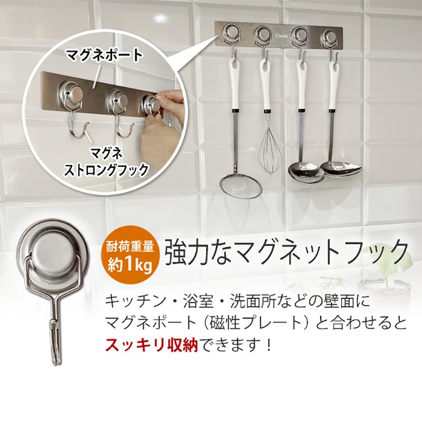 キッチン・浴室・洗面所などの壁面にマグネポート(磁性プレート)と合わせるとスッキリ収納できます!