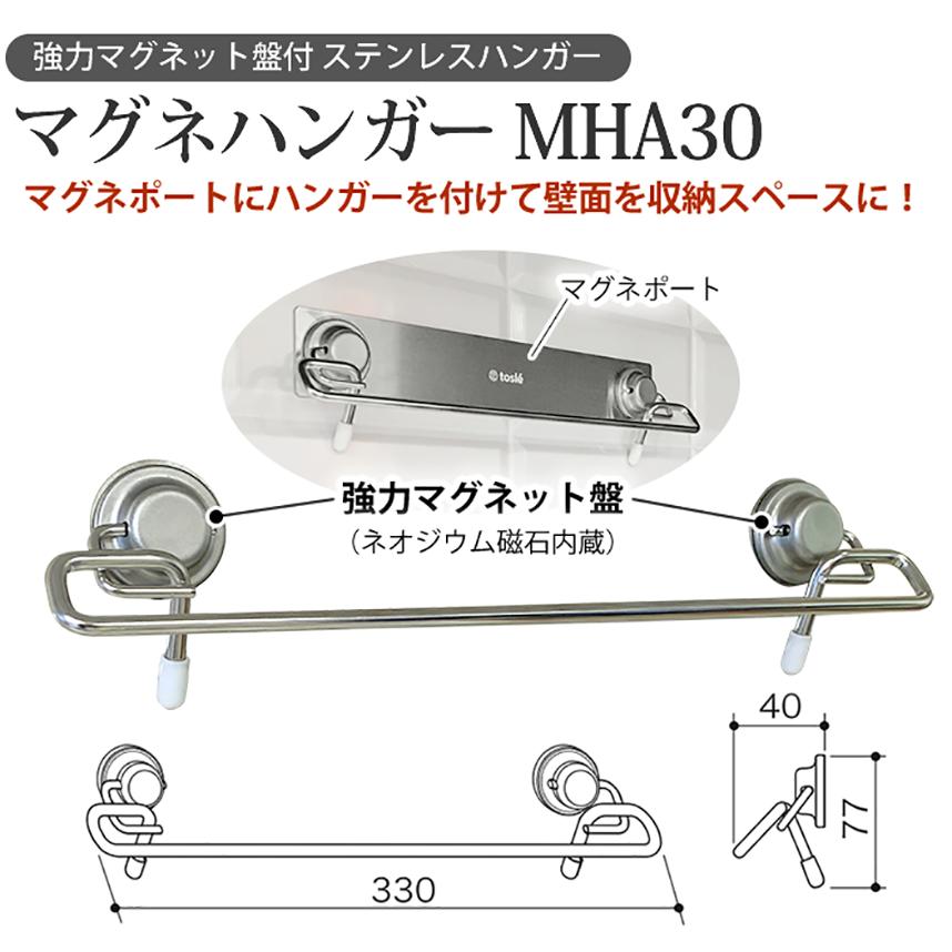 マグネポート関連商品 マグネハンガーMH30