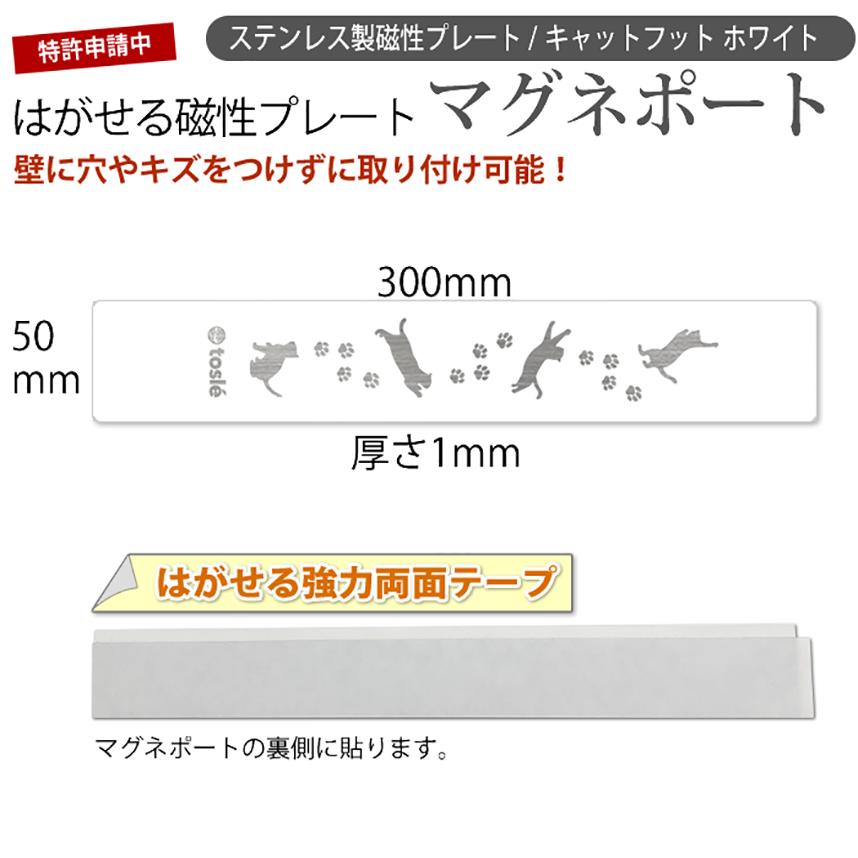 はがせる磁性プレート マグネポート キャットフットホワイト