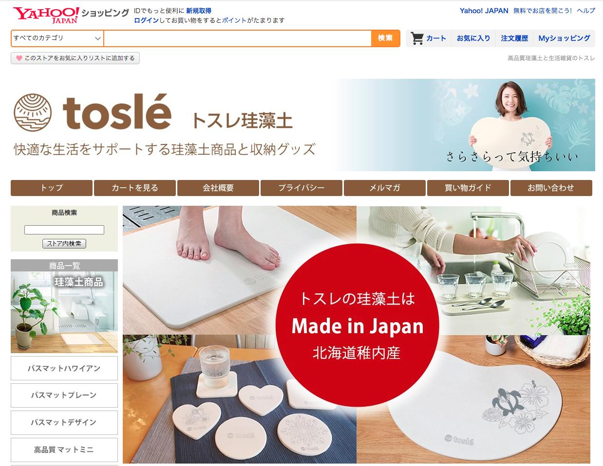 トスレのYahoo!ショッピングサイト