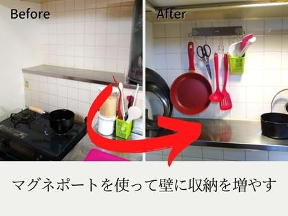 マグネポートを使って調理器具を壁に吊り下げ収納