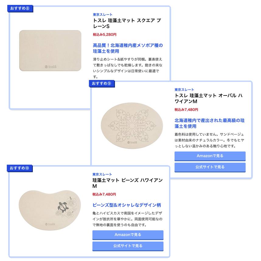 トスレ珪藻土マットが朝日新聞社運営のモノ系メディアMoovooに紹介されました